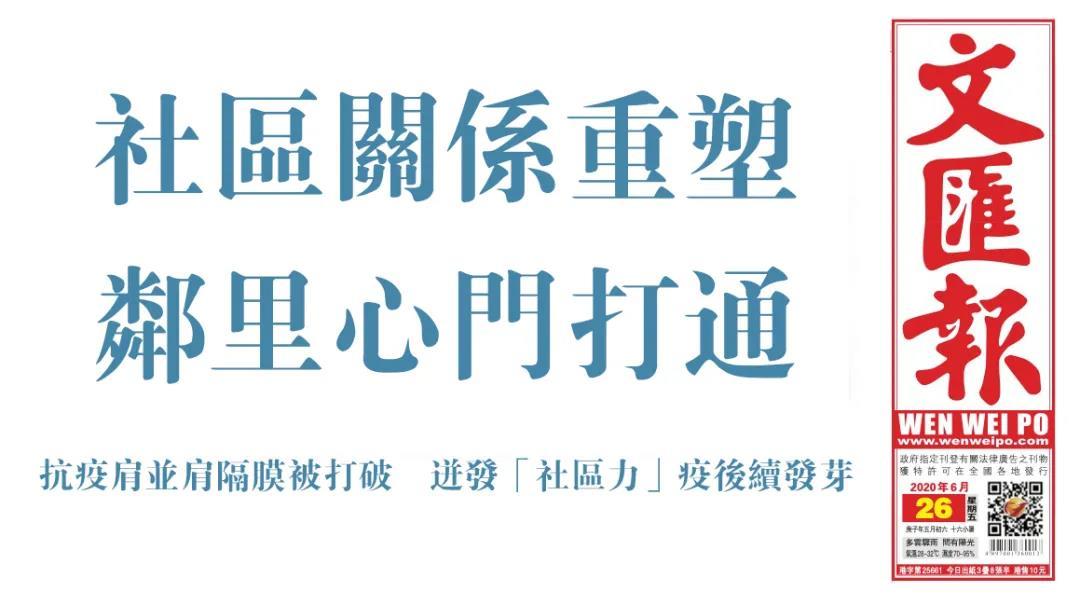 香港《文汇报》盛赞凯旋亚博足球app:社区关系重塑,邻里心门打通!